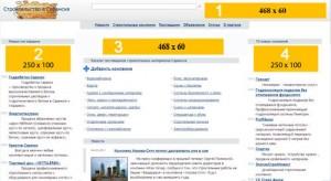 Реклама на сайте saranskstroy.ru