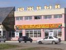 Магазин Южный в городе Рузаевка