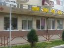 Магазин Южный в городе Саранск